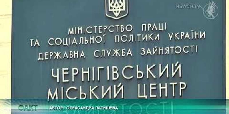 Вбудована мініатюра для Стан ринку праці та діяльність обласної служби зайнятості протягом січня-квітня 2019 року