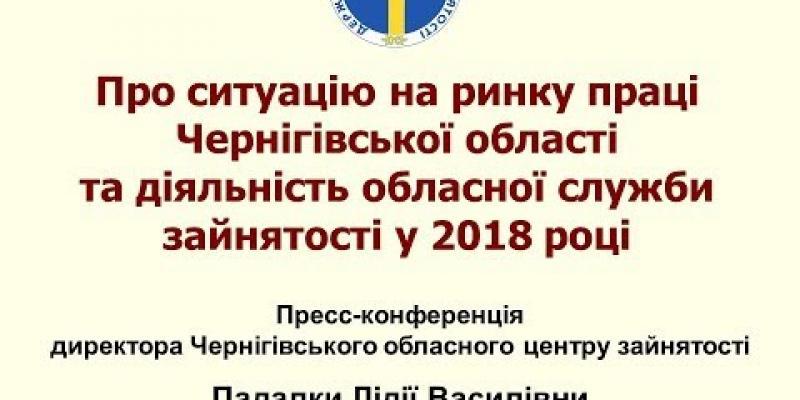 Вбудована мініатюра для Прес-конференція директора Чернігівського обласного центру зайнятості Л. Падалки