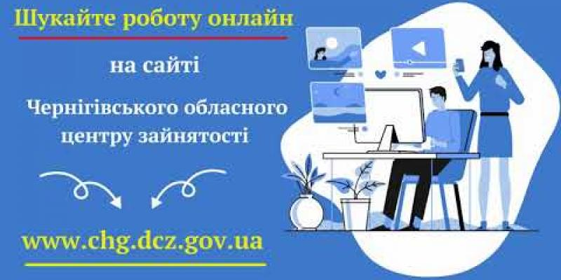 Вбудована мініатюра для Онлайн послуги служби зайнятості.